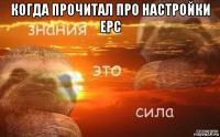 ERS_mem.jpg