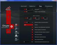 Настройка игры Графика 3.jpg