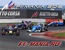 ACF1 Mania 2016
